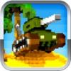 坦克大战-3D像素军事游戏