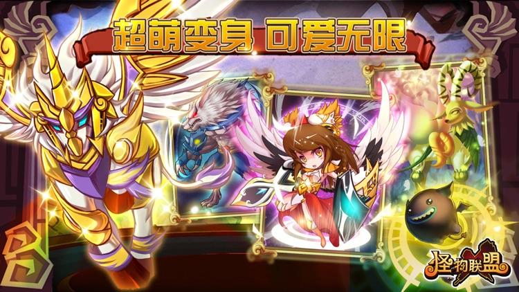 怪物X联盟 screenshot-3