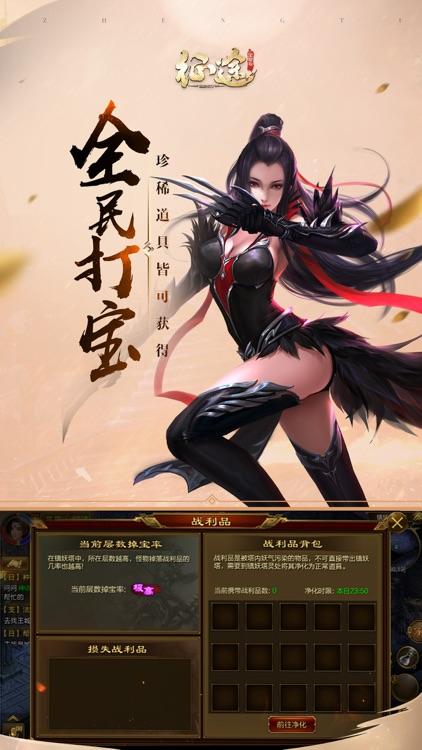 征途-再续情缘 screenshot-8