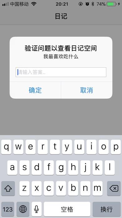 随心事记(本地无广告) Screenshot