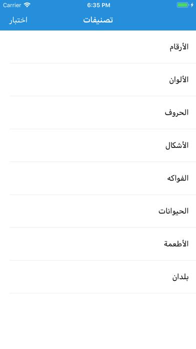 تعلم الفرنسية بسهولة وبالصوت screenshot 1