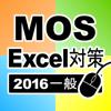 一般対策 MOS Microsoft Ex...