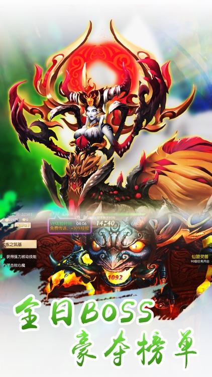 王道修仙-3D梦幻仙侠修仙手游 screenshot-4