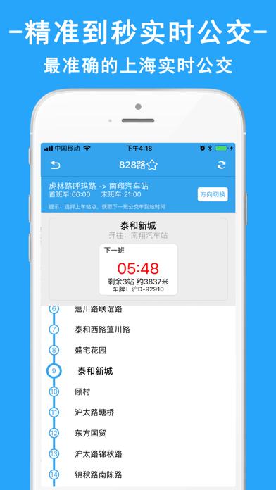 上海公交-智能公交导航定位软件 screenshot two