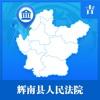 辉南县人民法院