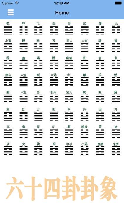 周易-珍藏版 screenshot-4