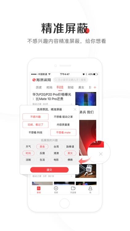 凤凰新闻(探索版)-热辣资讯爆料和小说连载 screenshot-3