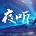 28.夜听FM - 每晚十点刘筱陪你倾听