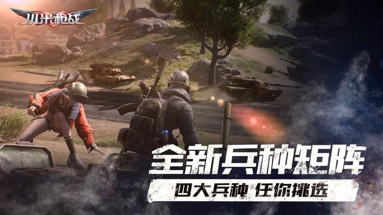 小米枪战-公平竞技、战地策略吃鸡手游 screenshot-3