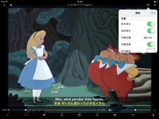 英語で学ぶ「ふしぎの国のアリス」のおすすめ画像3