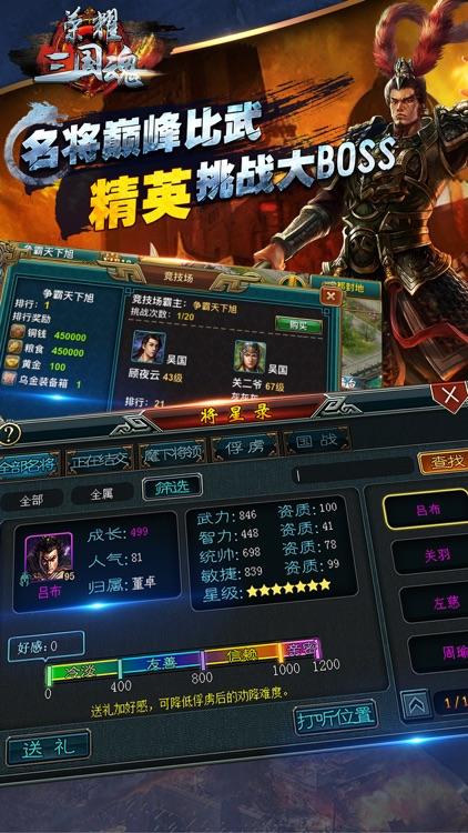 荣耀三国魂-三国帝王如龙霸业 screenshot-3