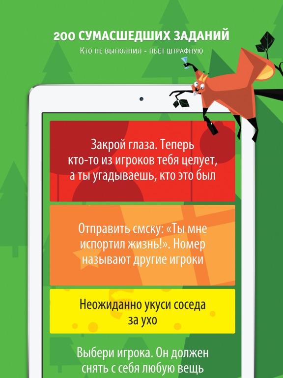 Ёрш - алкогольные игры для iPad