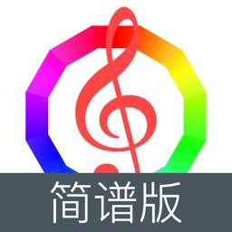 视唱练耳专家-简谱版