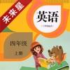 未来星学习机-小学英语四年级上册PEP人教版