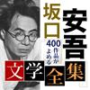 SHINA NAKAMURA - 坂口安吾 文学全集 アートワーク