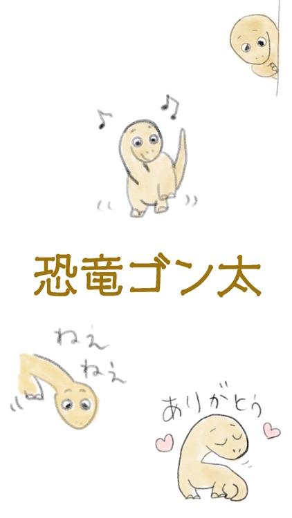 恐竜ゴン太