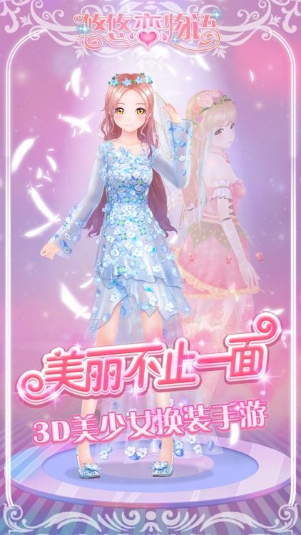 悠悠恋物语-3D换装手游 screenshot-0