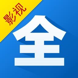影视大全-高清电视剧电影动漫视频