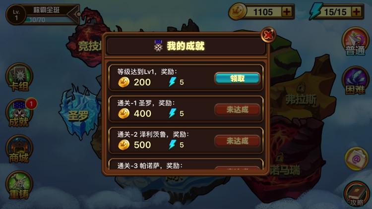 游戏王牌决斗 screenshot-3