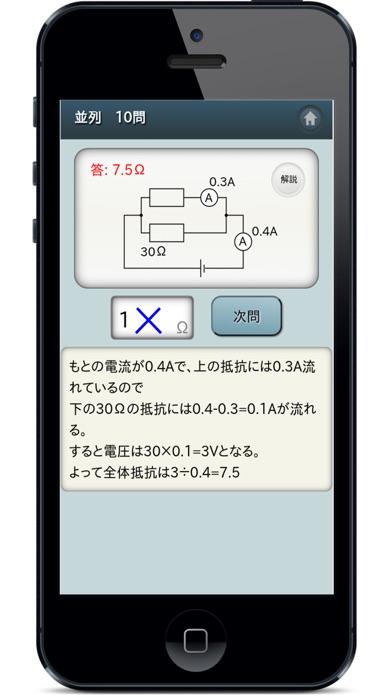 オームの法則 計算問題スクリーンショット3