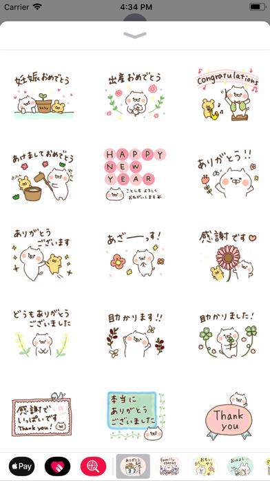 おめでとう&ありがとう〜たれ目ネコ〜のスクリーンショット2