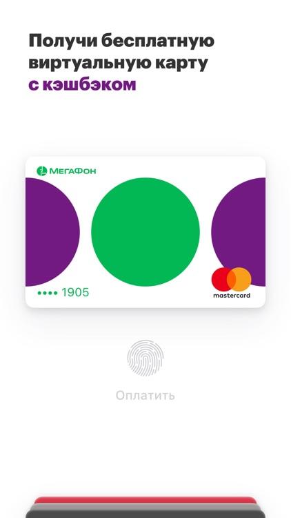 МегаФон Банк. Платежи онлайн screenshot-0