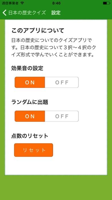 中学生向け日本の歴史クイズスクリーンショット3