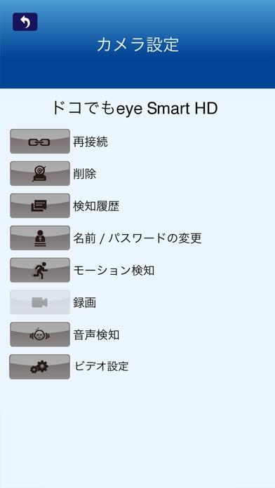 HD Easy iCAMのスクリーンショット3