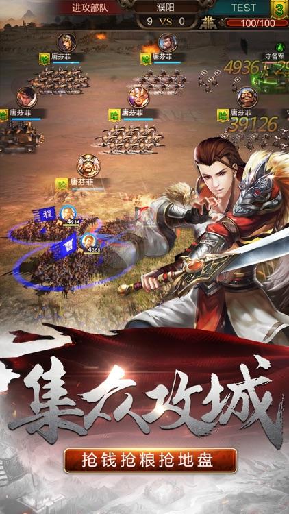 王权霸业-正统三国志国战卡牌手游 screenshot-3