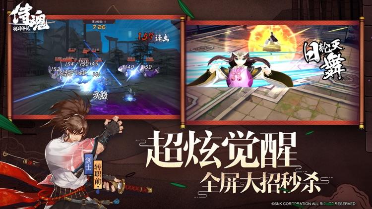 侍魂:胧月传说 screenshot-6