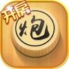 游戏 - 中国象棋单机版游戏大全
