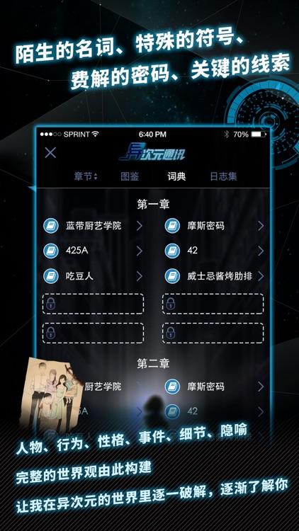异次元通讯5:剧院惊魂事件簿 screenshot-3