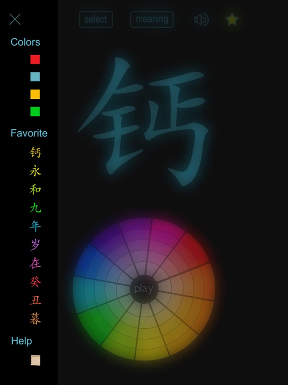 Learn Chinese Handwriting ! screenshot 7