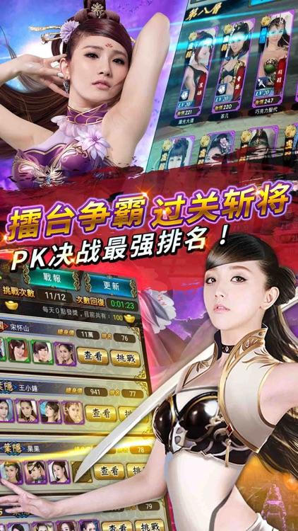 战姬江湖 screenshot-4