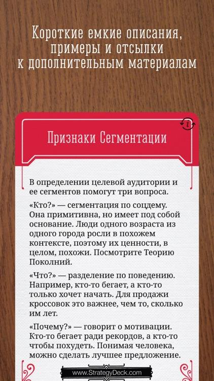StrategyDeck на русском screenshot-4