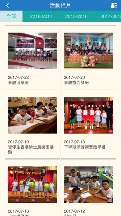 黃藻森學校 Screenshot