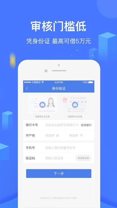 安逸花-520爱炫富全民免息日