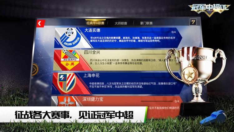 冠军中超OL-国民中超足球手游 screenshot-3