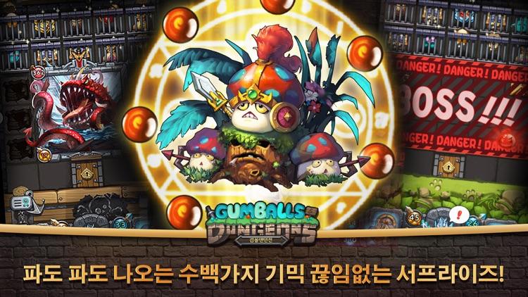 검볼앤던전 screenshot-4
