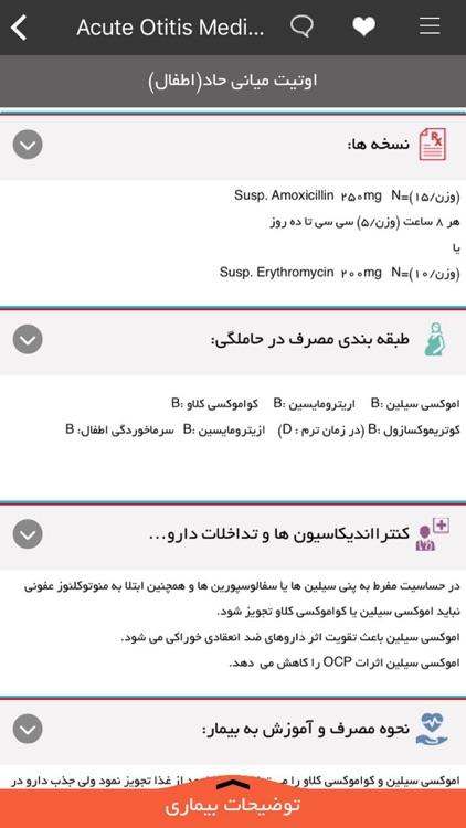 Prescription ( نسخه ) screenshot-3