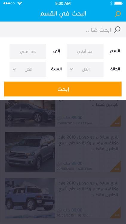 موجود - تطبيق إعلاني متكامل screenshot-3