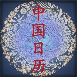 中国日历Lite