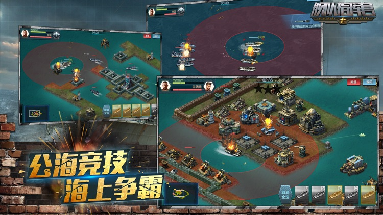 舰队指挥官 screenshot-4