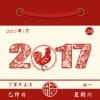 新老黄历-2017新版中华农历万年历应用