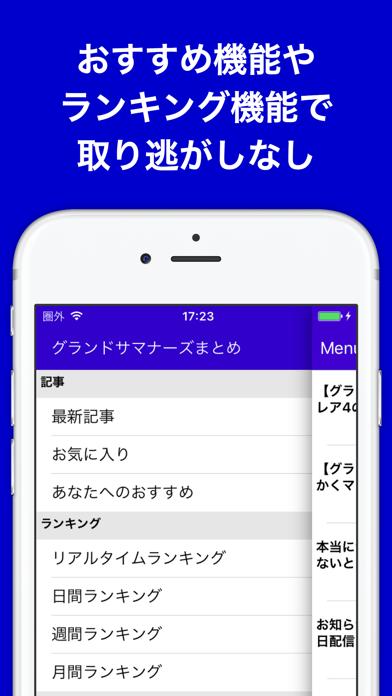 攻略ブログまとめニュース速報 for グランドサマナーズ(グラサマ)のスクリーンショット5