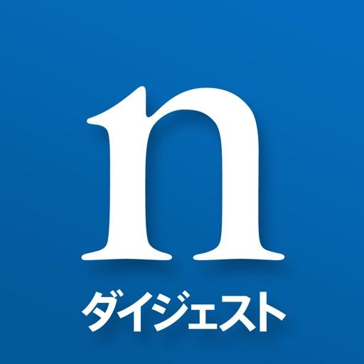 Nature ダイジェスト iOS App