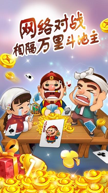 斗地主: 约牌 欢乐单机真人闲来房卡版 screenshot-4