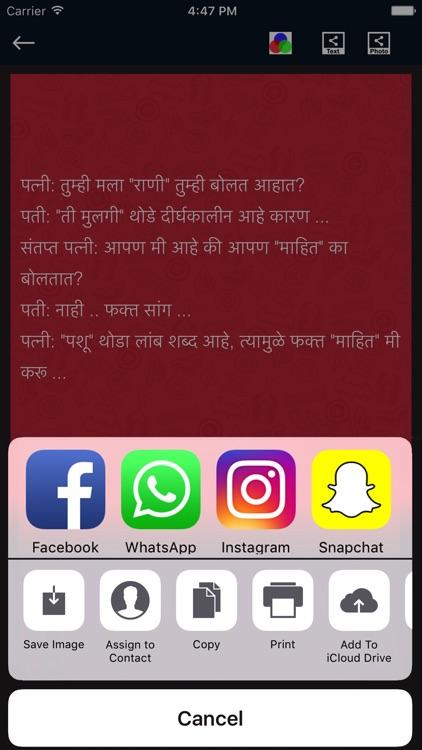 Marathi Status Quotes screenshot-4