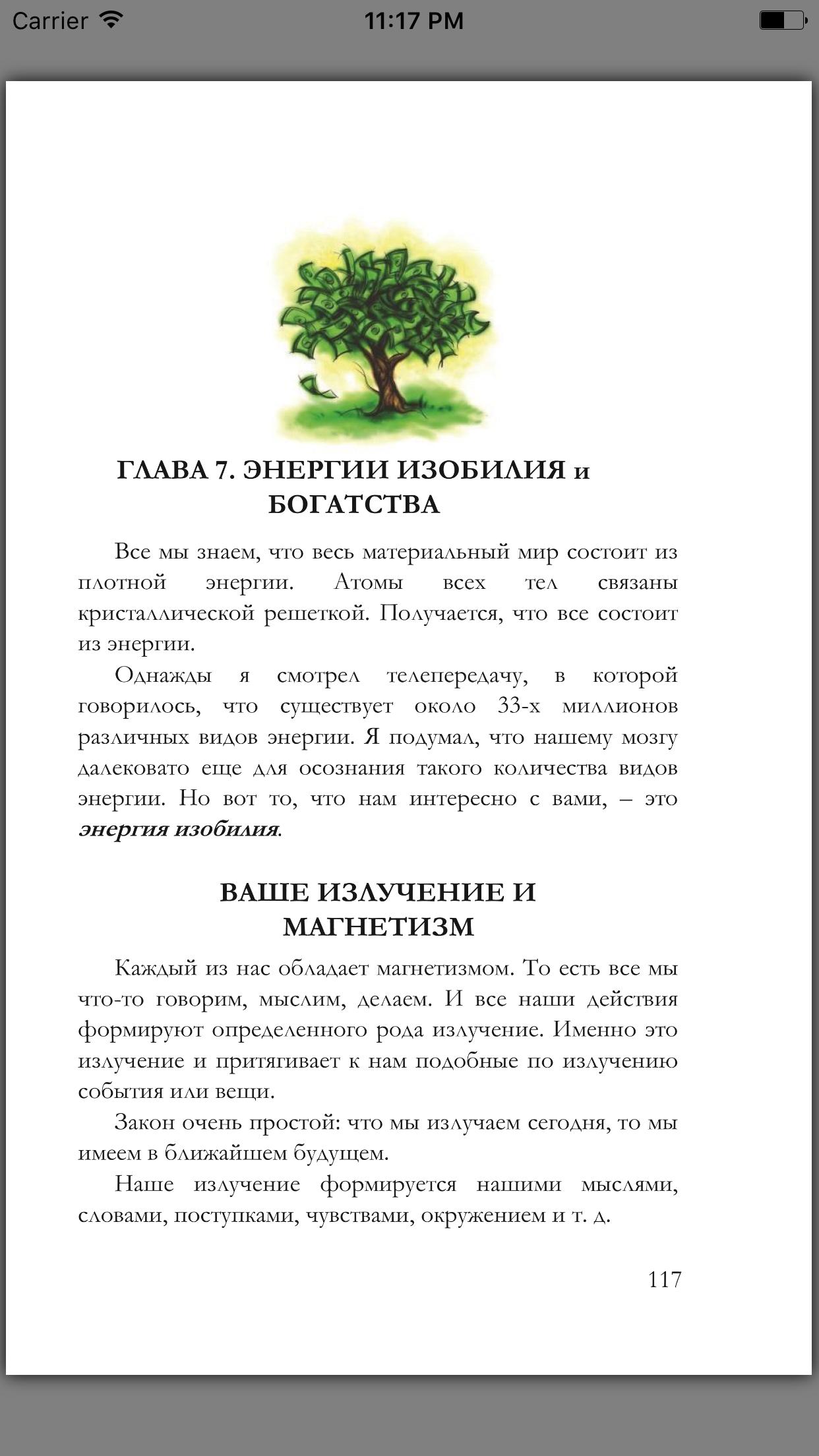 """Книга """"ВЫ БУДЕТЕ БОГАТЫ и СЧАСТЛИВЫ ..."""" Screenshot"""