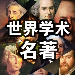 汉译世界学术名著丛书-经典必看